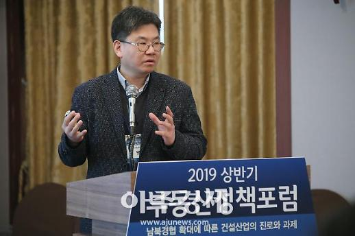 [남북경협과 건설산업 과제] 이영성 서울대 환경대학원 교수 남북 경협의 핵심 테마는 성장산업