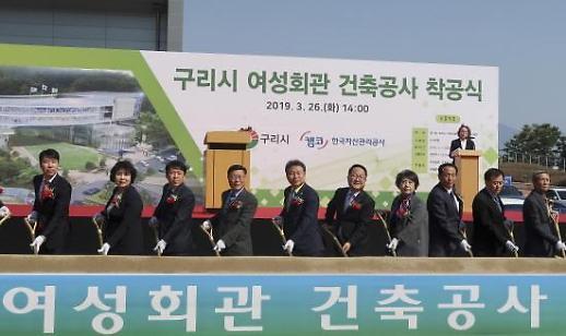 캠코, 구리시 여성회관 기공식 개최
