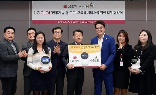 '주식회사 아들과딸', LG전자와 홈로봇 'LG 클로이' 서비스 협력
