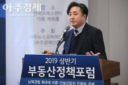 [남북경협과 건설산업 과제] 서종원 동북아북한교통연구센터장