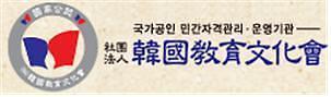 한국교육문화회, 상반기 한자급수인증시험 등 접수 실시
