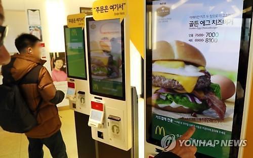 맥도날드, AI기업 '다이나믹 일드 인수 추진