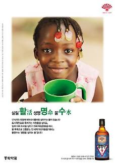 동화약품, 제 27회 국민이 선택한 좋은 광고상 수상