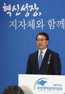 북방경제협력委, 4차회의 통해 정부·지자체간 신북방정책 연계 강화한다