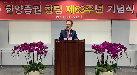 임재택 한양증권 대표 4차 산업시대, 강소증권사 도약의 기회