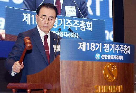 신한금융지주 정기 주총… 조용병 회장 '아시아 리딩뱅크' 전진 다짐