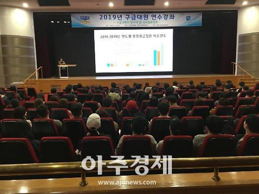 경기도소방, 2019년 구급대원 심뇌혈관 연수강좌 개최