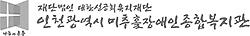 미추홀장애인종합복지관, 제39회 장애인의 날 기념 '미추홀구 장애인체육대회' 개최