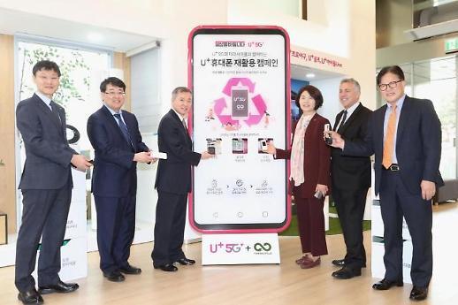 LG유플러스, 테라사이클과 휴대폰 재활용 캠페인 실시