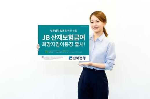 전북은행, JB 산재보험급여 희망지킴이 통장 판매