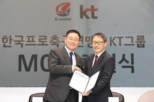 KT그룹, 프로축구연맹과 손잡고 K리그 살리기 나선다