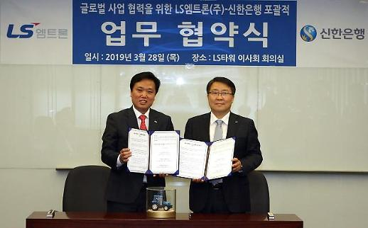 신한은행, LS엠트론과 글로벌 마케팅 전략적 업무협약 체결