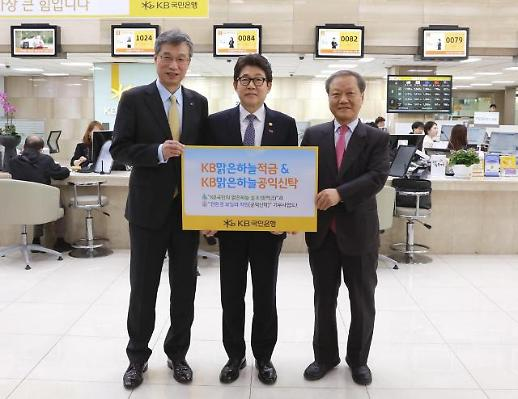 KB국민銀, 미세먼지 해결에 동참 'KB맑은하늘' 금융상품 패키지 선봬