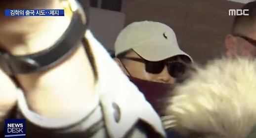 법무부 법무관 2명 '김학의 출국금지' 불법조회…감찰 착수