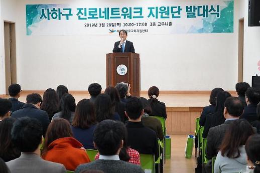 부산시 사하구 진로지원센터 출범, 청소년 진로 체험 확대