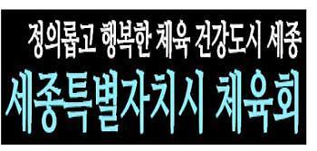 세종시체육회, 태권도협회장 불법선거 사태 5개월 메스대나?