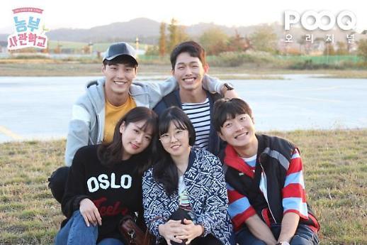 POOQ, 드라마 '농부사관학교' VOD 독점 제공