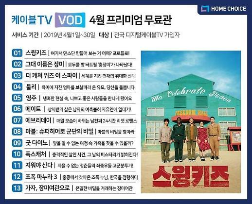 홈초이스, 4월 스윙키즈 등 인기 VOD 13편 무료