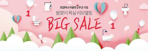 로얄앤컴퍼니, 로얄 바스 아울렛 1주년 기념 빅 세일 프로모션…최대 80%