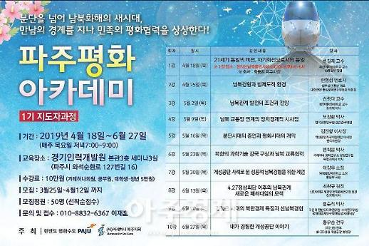 파주평화아카데미 수강생 모집
