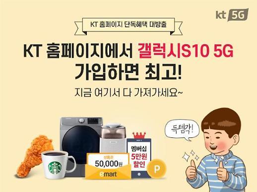 KT, 5G 공식 온라인 가입 이벤트 '풍성'