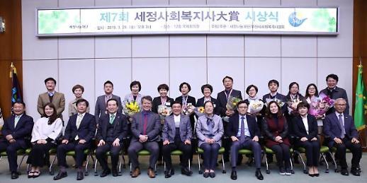 세정나눔재단, 제7회 세정사회복지사大賞...10명 수상자 선정