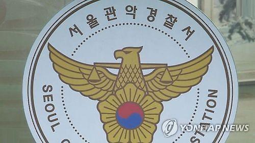 """서울대 연구원 흉기 난동…""""대출 상환 독촉 때문"""""""