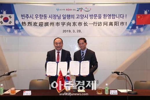 고양시, 중국 빈주시와 상호협력 강화를 위한 업무협약(MOU) 체결