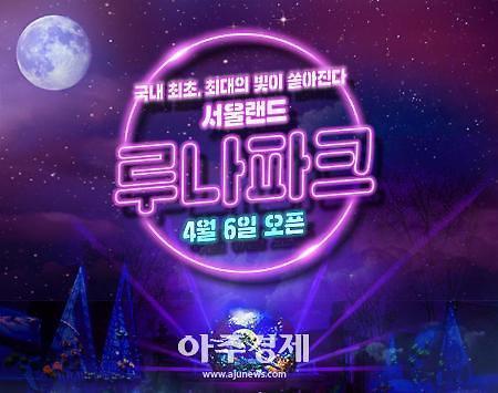 과천 서울랜드 국내 최대 빛 축제 '루나파크 오픈