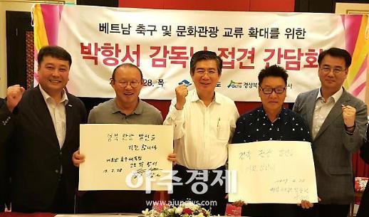 경북문화관광공사, 박항서 감독과 경북 스포츠관광 시작