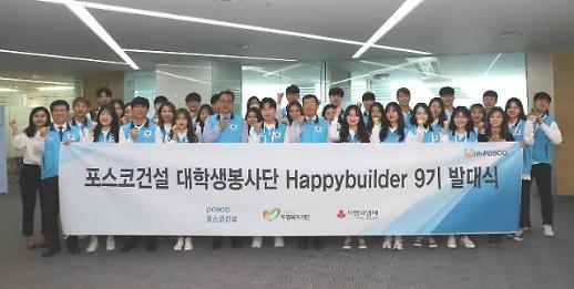 포스코건설, 해피빌더 9기 출범… 대학생봉사단 국내외 여러 사회공헌 활동
