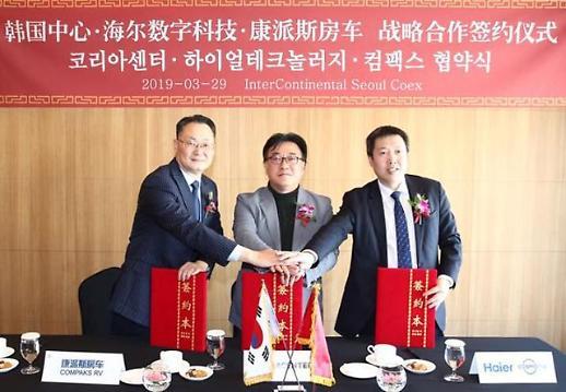 코리아센터, 중국 하이얼·컴팩스와 전략적 제휴…이커머스 물류 경쟁력 강화
