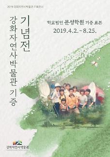 강화자연사 박물관, 『문성학원 기증 특별전』개최