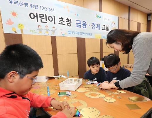우리금융그룹, 어린이 금융·경제교실 개최