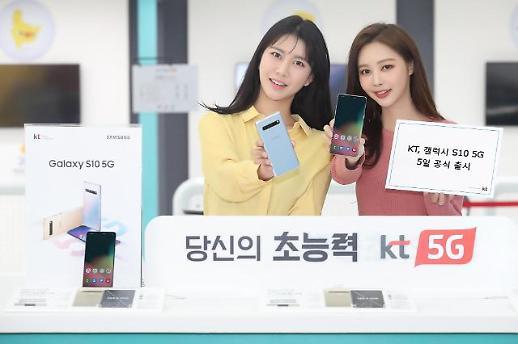 KT 5G 가입혜택, SKT·LG유플러스는?