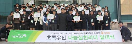 초록우산어린이재단, 2019 경기지역 나눔실천리더 발대식 개최
