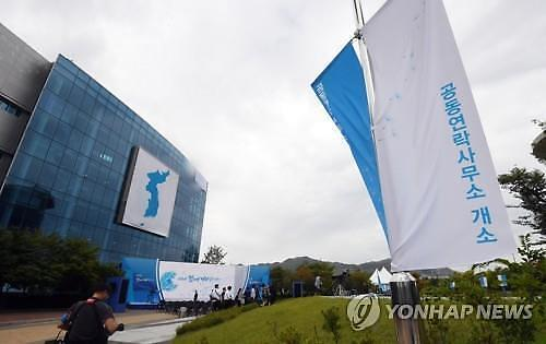 北김광성 소장대리도 복귀해 근무 중…연락사무소 일주일 만에 정상가동