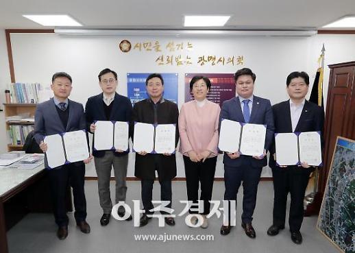광명시의회 2018 회계연도 결산검사위원 위촉