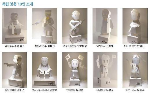 티처몰, 3.1운동 및 임시정부 수립 100주년 '독립영웅 10인' 종이공작출시