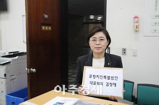 자유한국당 김정재 의원, 포항지진 특별법안 2건 대표 발의