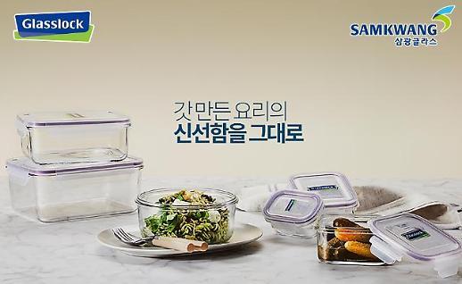 삼광글라스, 글라스락 공식몰 봄맞이 이벤트 풍성
