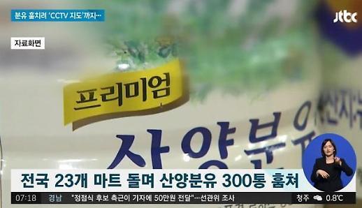 한통에 4만원짜리 산양분유 300통 훔친 남성, 검거