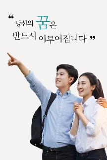 한국장학재단 학자금대출, 체크카드 포인트로도 상환 가능