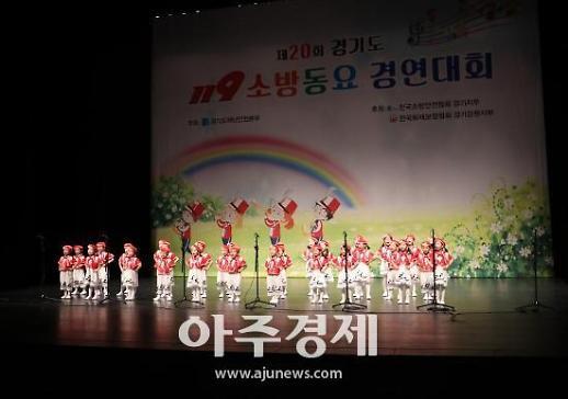 과천소방 119소방동요 경연대회 참가팀 모집