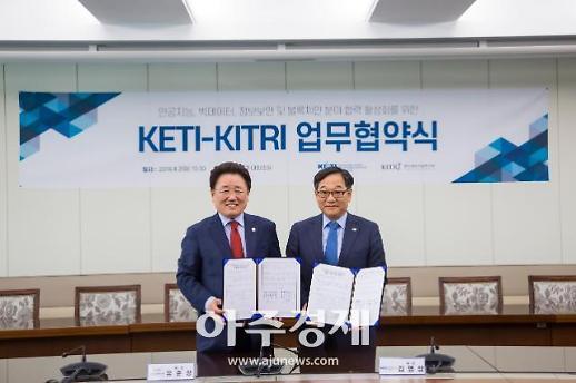 전자부품연구원, 한국정보기술연구원과 4차 산업혁명 대응 협력 MOU