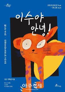 경기북부어린이박물관, 전이수 작가전 이수야, 안녕! 개최
