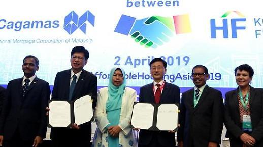 주택금융공사, 말레이시아 국책 주택금융기관과 맞손