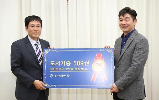 애경산업, 성산중학교에 도서 590여권 기증
