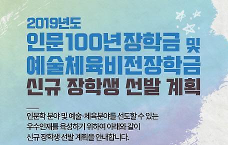한국장학재단, 인문사회·예술체육 대학생 2700명에 152억 장학금…4월 3일 사전접수