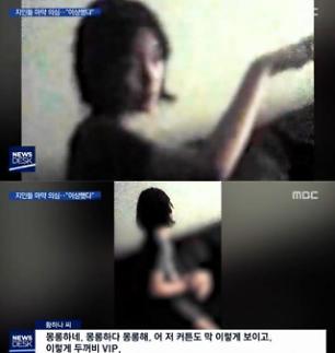 황하나, 마약투약 의심 영상 공개에 누리꾼 박유천 재소환…설마 박유천도?